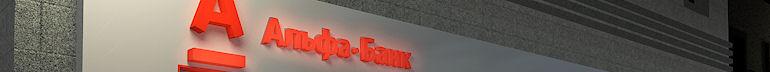 Альфа-Банк ввел ограничения на снятие наличности в банкоматах