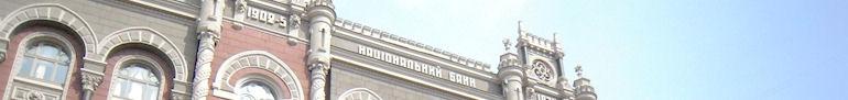 Премьер-министр Украины призвал банки работать на перспективу