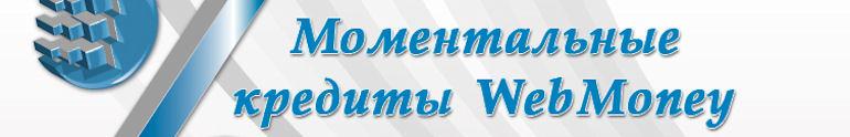Экспресс-кредиты в WebMoney