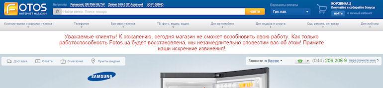 Интернет-магазин Fotos.ua закрыт по причине налоговых проверок