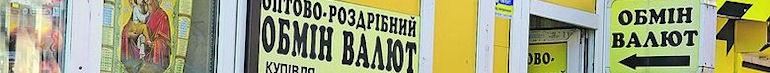 Гривна слабеет из-за политического кризиса в Украине