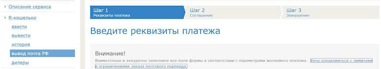 WebMoney-перевод на E-mail