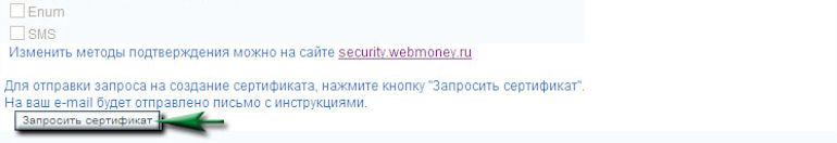 Персональный сертификат Webmoney