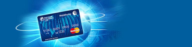 Платежные системы рунета