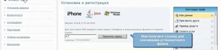 Подключение WebMoney Keeper Mobile