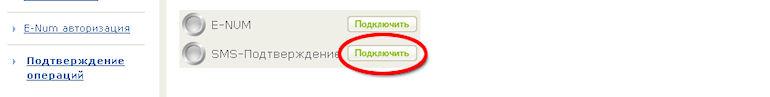 WebMoney и SMS-верификация