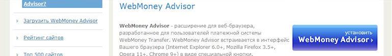 WebMoney Advisor — что это?