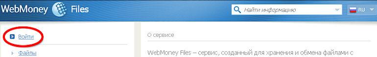 WebMoney Files – что это и зачем