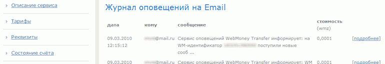 WebMoney Notify — сервис оповещений WebMoney