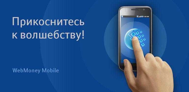 WebMoney Phone Classic