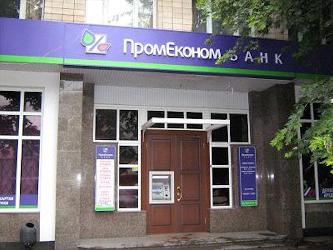 Стартовала операция по ликвидации «Промэкономбанка»