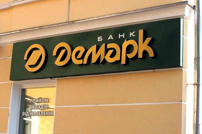 Банк «Демарк» разозлил Чергиновскую прокуратуру