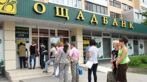 Ощадбанк переводит свои филиалы из оккупированных территорий Донецка и Луганска