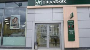 ЕБРР обретёт партнёра в лице Ощадбанка