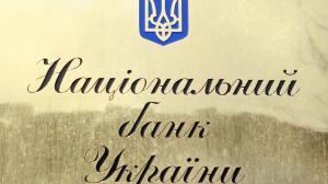 НБУ планирует проводить валютные интервенции уже с 5 ноября