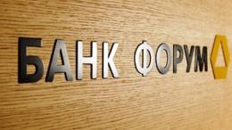 Ликвидированный банк «Форум» почти рассчитался со своими вкладчиками