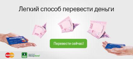 «ПриватБанк» поможет мгновенно перевести деньги с карты на карту