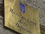 НБУ снова предоставил банкам денежные средства для поддержания ликвидности
