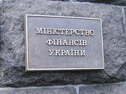 Минфин продал облигации внутреннего госзайма на 604,464 млн. гривен