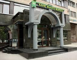 НБУ ликвидирует банк «Золотые ворота»