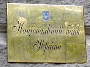 НБУ рефинансировал банки на 0,6 млрд. гривен