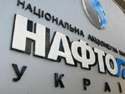 Задолженность предприятий перед «Нафтогаз» составляет 13 млрд. гривен