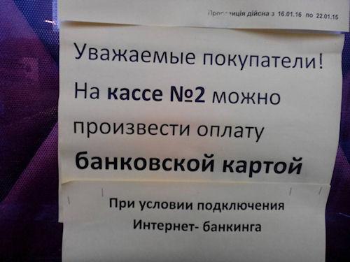 В Донецке снова расплачиваются банковскими картами