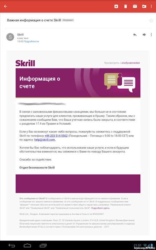 Западные платежные системы отключат аккаунты в оккупированном Крыму