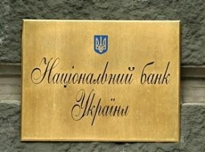 Нацбанк загоняет украинцев в депозитную ловушку?