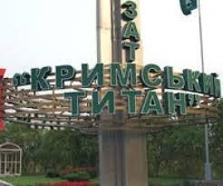Суд отказал «Крымскому титану» в продлении аренды Вольногорского ГМК