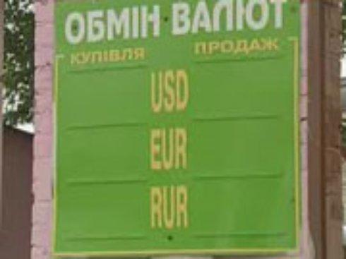 Множественность курсов гривны криминализирует валютный рынок, - эксперт