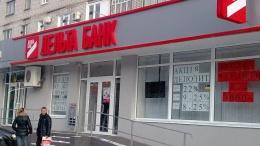 Дельта Банк в 2014 году сократил прибыль на 85% до 46,3 млн грн