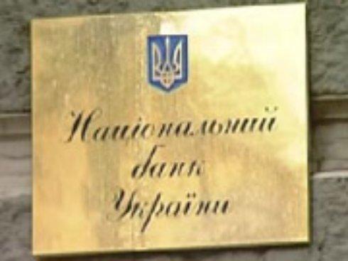 Неплатежеспособному Имэксбанку выдали 300 млн гривен на экстренные выплаты вкладчикам, — НБУ