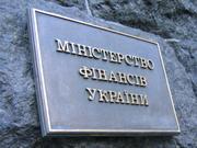 Минфин разместил ОВГЗ на 3 млрд. гривен