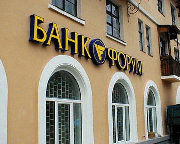 Суд удовлетворил требование отменить ликвидацию банка «Форум»