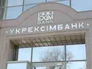 С 12 декабря в Укрэксимбанке появится собственная система денежных переводов