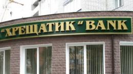 Банк «Хрещатик» докапитализируют на 50 млн. гривен