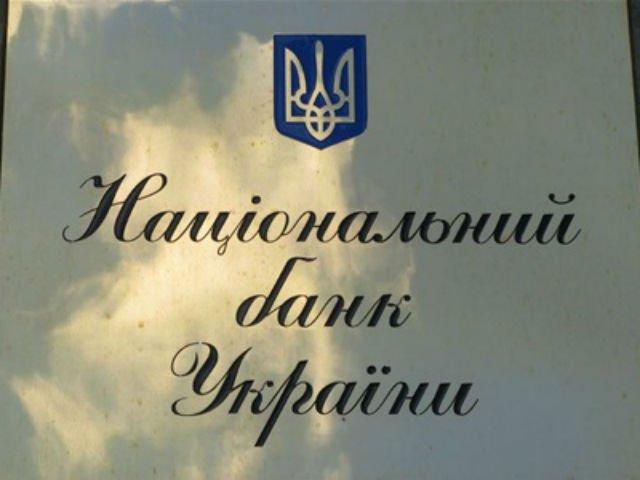 Новый «рефинанс» от НБУ получили 7 банков