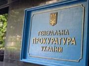 План реформирования прокуратуры Украины представят на следующей неделе, - ГПУ