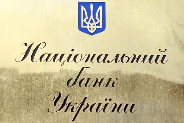 НБУ расширил возможности банков касательно привлечения кредитов