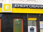 Чистка продолжается: временную администрацию ввели в Энергобанк
