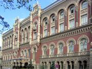 НБУ выдал банкам рефинансирование 2 млрд гривен
