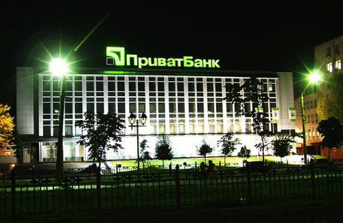 ПриватБанк получил стабилизационный кредит от НБУ