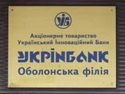 «Укринбанк» заявляет о целенаправленной кампании по дискредитации и своей финансовой устойчивости