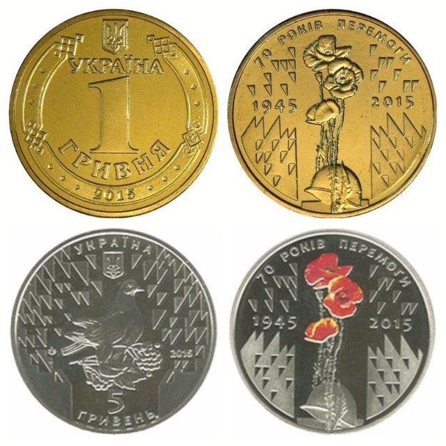 Ко Дню Победы отчеканили 7 миллионов одногривневых монет