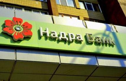 НБУ решил ликвидировать банк-гигант Украины