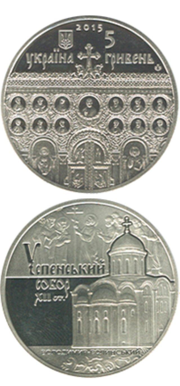Нацбанк выпустил памятную монету номиналом 5 грн из нейзильбера (фото)