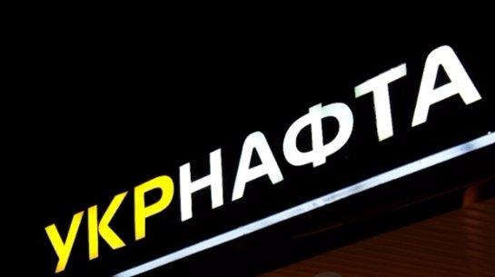 Збори акціонерів «Укрнафти» пройдуть за ґратами