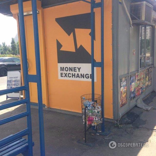 В Киеве открылись подозрительные «оранжевые обменники»
