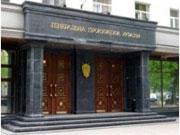 ГПУ планирует сэкономить на реформировании местных прокуратур